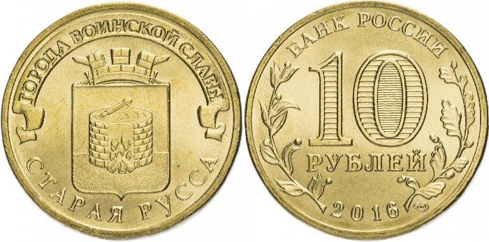 10 рублей ГВС «Старая Русса»