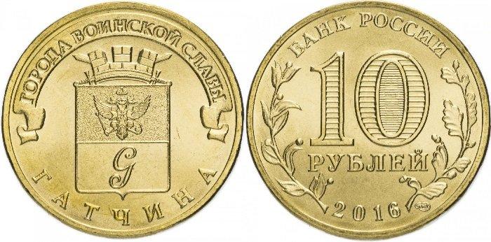 10 рублей ГВС «Гатчина»