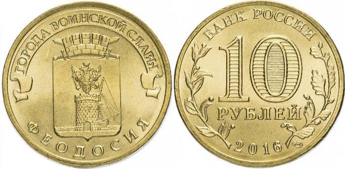 10 рублей ГВС «Феодосия»