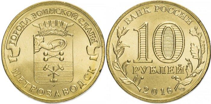 10 рублей ГВС «Петрозаводск»