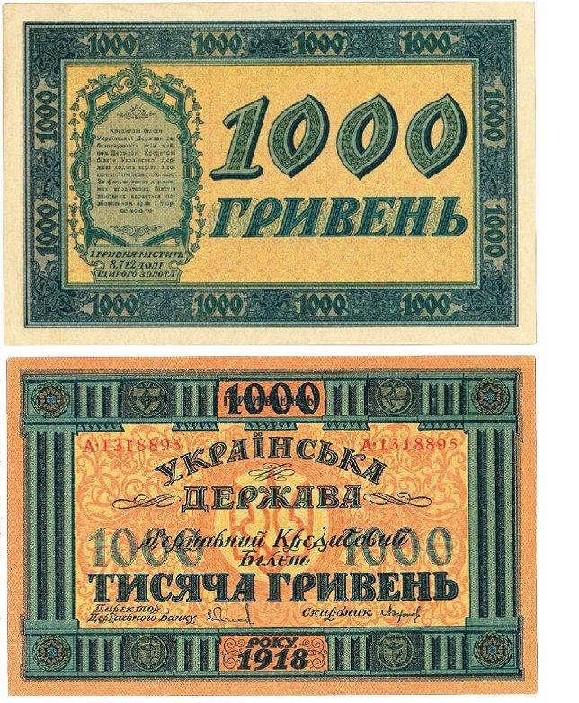 Банкнота в 1000 гривен. Берлин. 1918 год. Автор А. Мозалевский