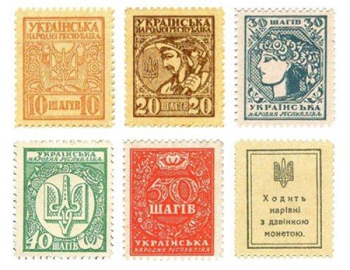 Марки-деньги Украины от 10 до 50  шагов. Художники А. Середа и Г. Нарбут
