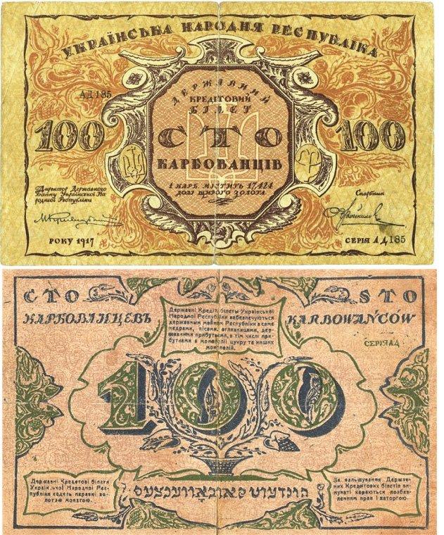 Банкнота номиналом 100 карбованцев. Автор Г. Нарбут