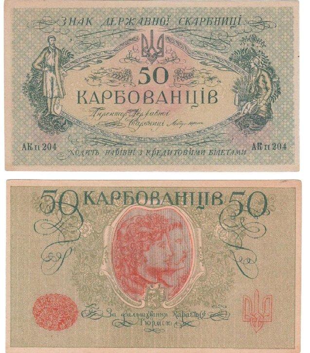 Банкнота в 50 карбованцев. Автор А. Красовский