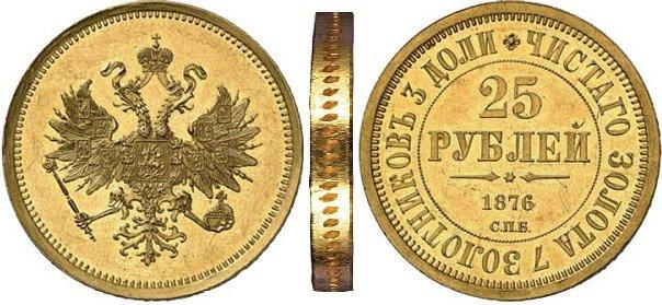 Донативная монета 25 рублей 1876 года. Вес – 32,7 г.