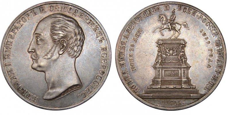 Памятный рубль 1859 года. Выпуклый чекан