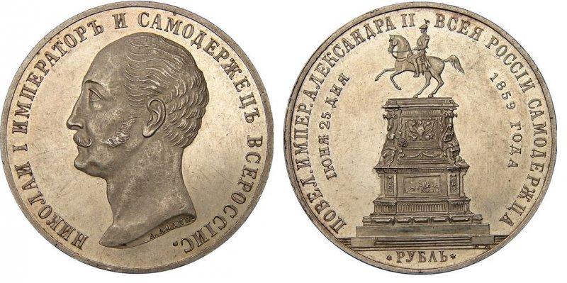 Памятный рубль 1859 года. Плоский чекан