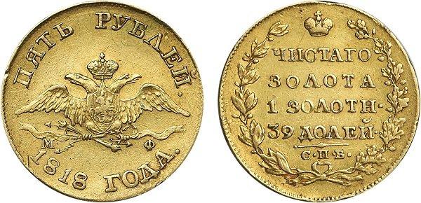 5 рублей Александра I. Тип 2. 1818 год