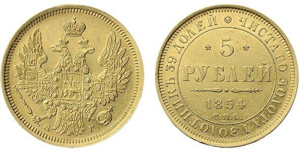 5 рублей Николая I. Тип 2. 1854 год