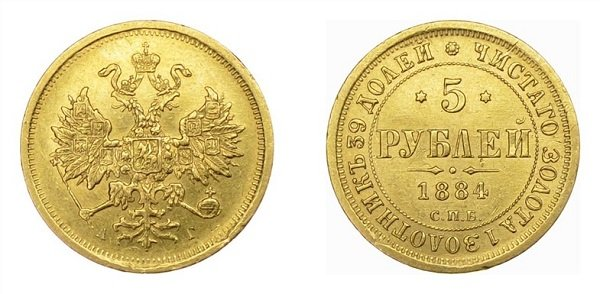 5 рублей Александра III. 1 тип. 1884 год