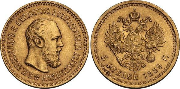 5 рублей Александра III. 2 тип. 1889 год