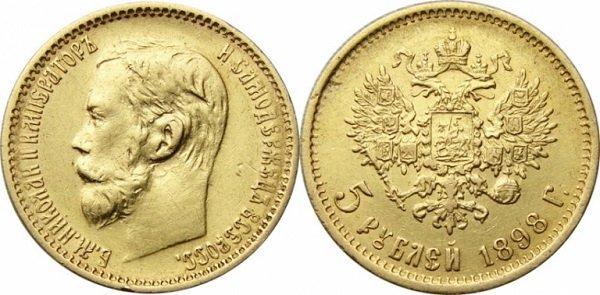 5 рублей Николая II. 1898 год