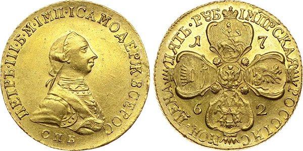 5 рублей Петра III. 1762 год