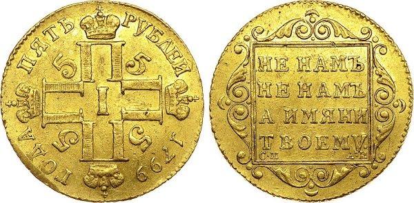 5 рублей Павла I. 1799 год