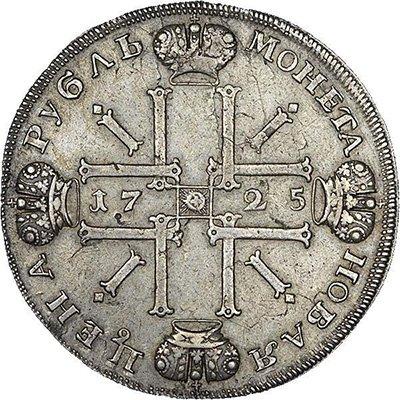 Монограмма Петра I на рубле 1725 года