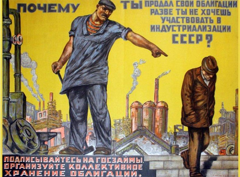Плакат СССР, агитирующий трудящихся на приобретение облигаций