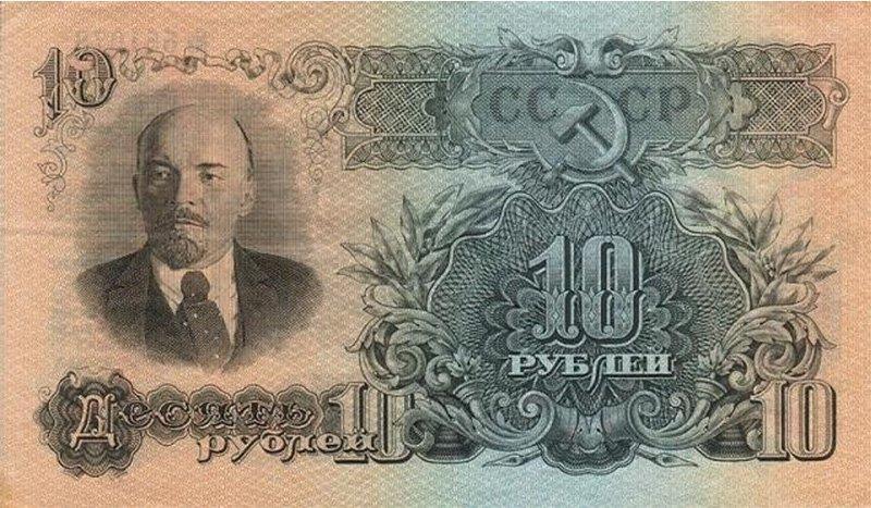 10 рублей СССР 1947 года