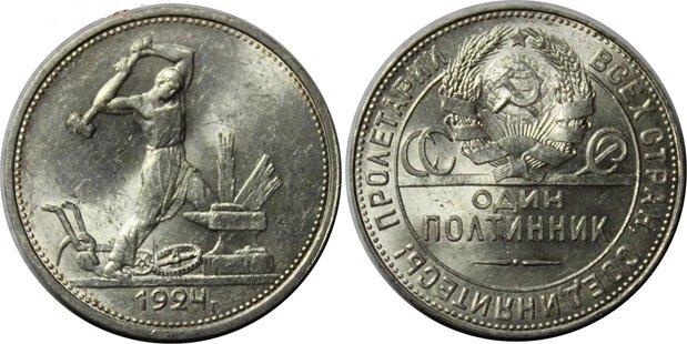 Полтинник 1924 года Т•Р