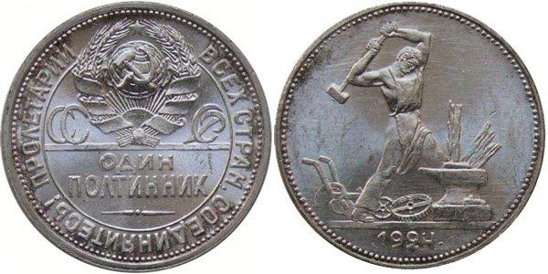 Полтинник 1924 года П•Л