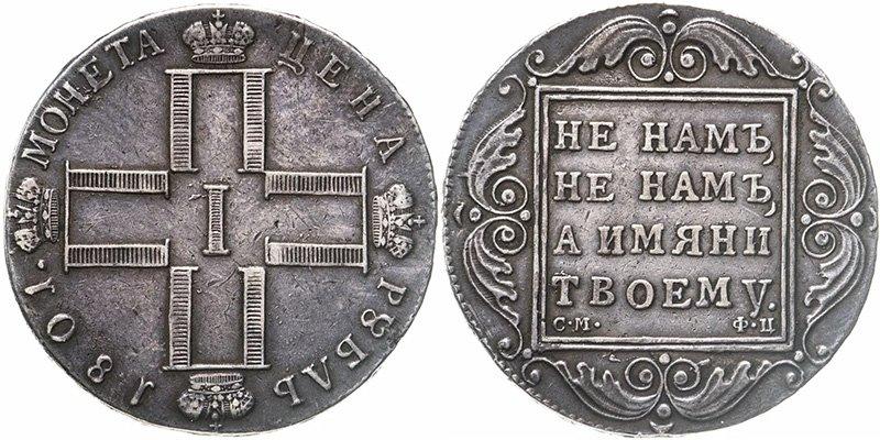 Рубль 1801 года