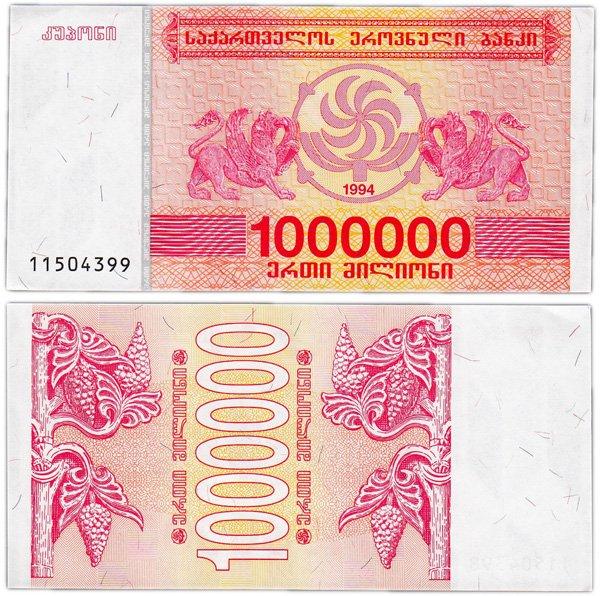 1 миллион купонов, Грузия, 1994 год