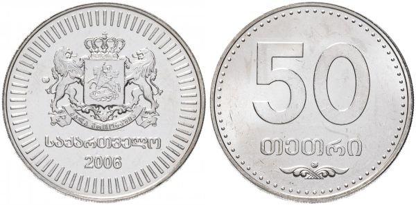 50 тетри, Грузия, 2006 год