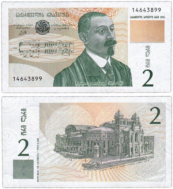 2 лари, Грузия, 1995 год