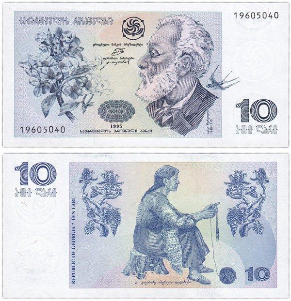 10 лари, Грузия, 1995 год