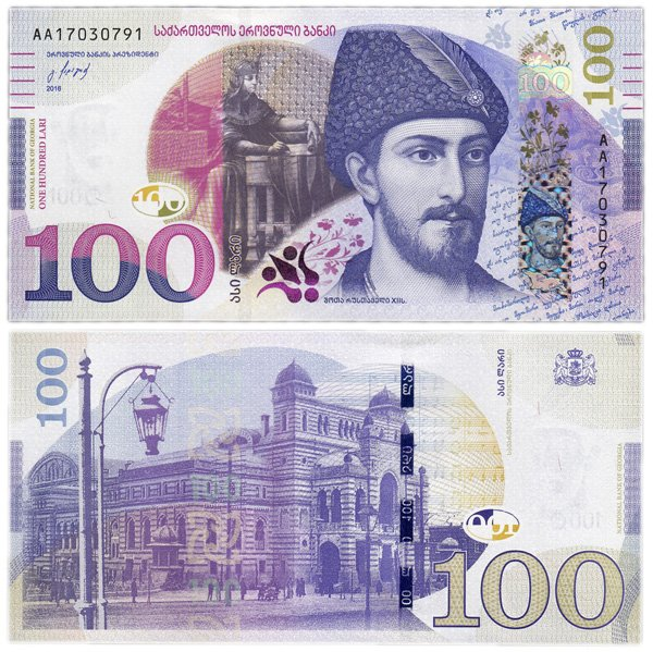 100 лари, Грузия, 2016 год