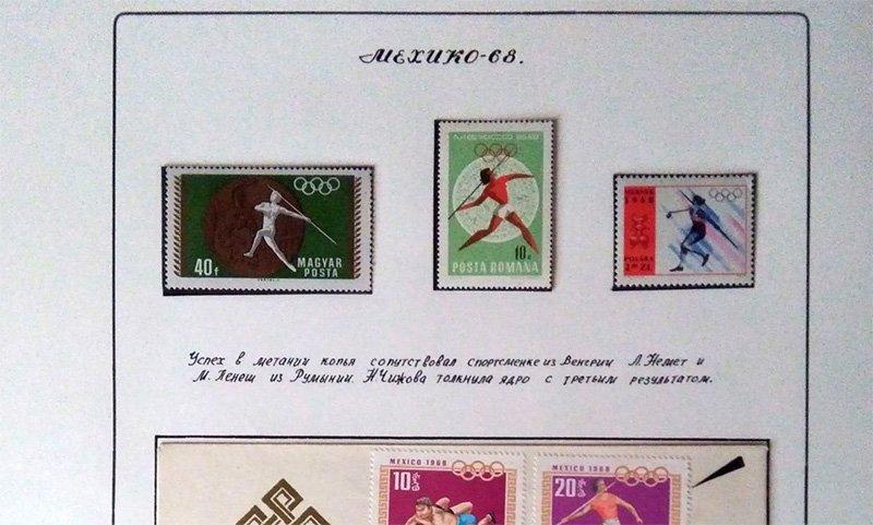 """Фрагмент коллекции """"Женщины на олимпийских играх"""""""