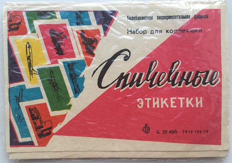Фабричный набор для коллекционера спичечных этикеток
