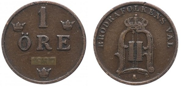 1 эре. 1880-е годы. Бронза