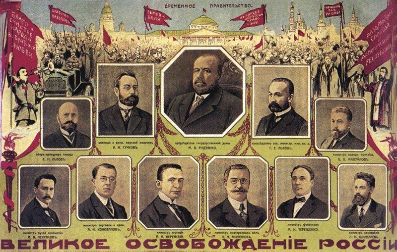 Рис. 1. Первое Временное правительство. Агитационный плакат, март 1917 года