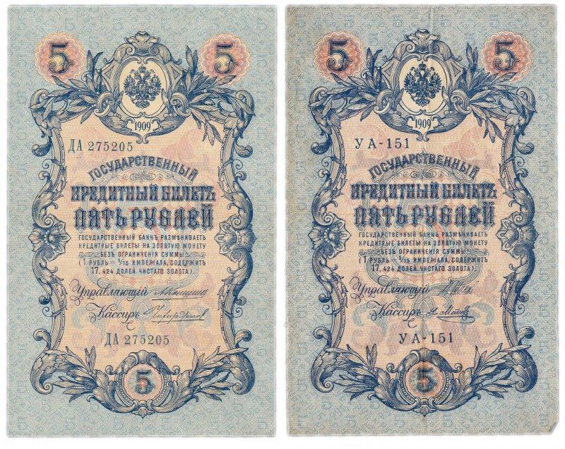 Рис. 3. Государственный кредитный билет достоинством 5 рублей, образца 1909 год. Слева дореволюционный экземпляр, справа экземпляр 1917 года с обозначением только серии. Размер 100 на 153 мм