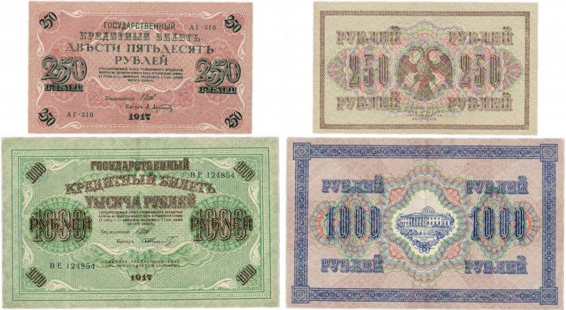 Рис. 4. «Думки». Кредитные билеты достоинством 250 и 1000 рублей. Размер – 175 на 105 мм, 214 на 132 мм соответственно