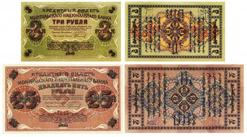 Рис. 5. Кредитные билеты Монгольского национального банка достоинством 3 и 25 рублей (образца 1916 г.). В обращение не поступали