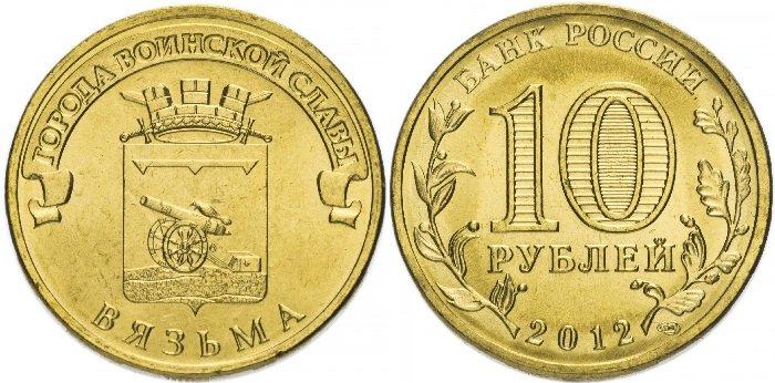 10 рублей «Вязьма»