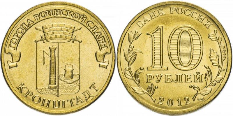 10 рублей «Кронштадт»