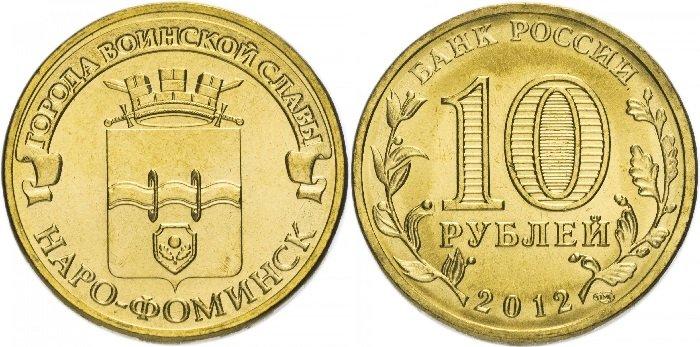 10 рублей «Наро-Фоминск»