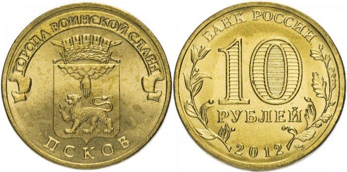 10 рублей «Псков»