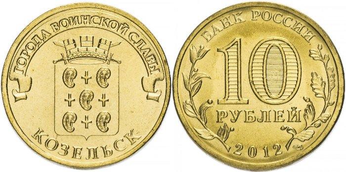 10 рублей «Козельск»