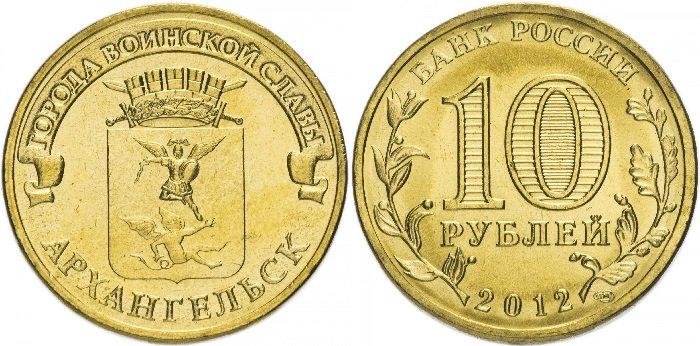 10 рублей «Архангельск»