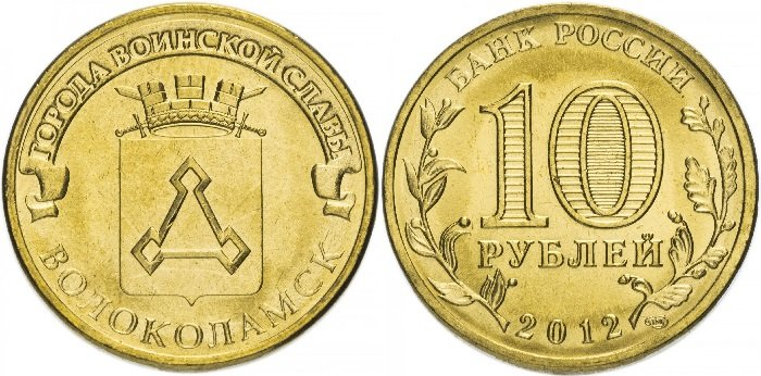 10 рублей «Волоколамск»