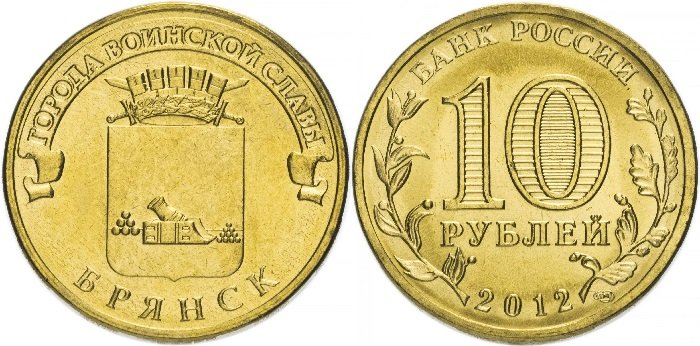 10 рублей «Брянск»