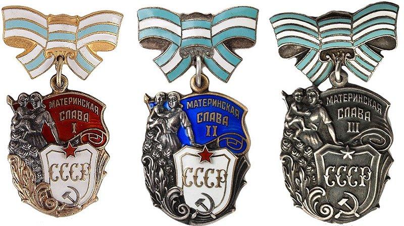 Орден «Материнская слава» (I, II и III степени)