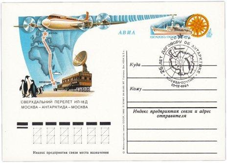 Почтовая карточка с оригинальной маркой «Сверхдальний перелет самолета Ил-18Д по маршруту Москва-Антарктида-Москва», 1980 год