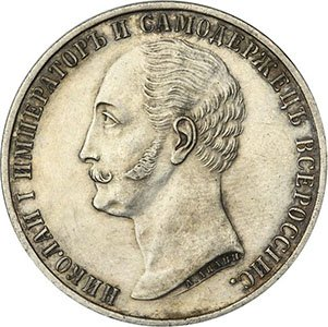 1 рубль 1859 г. (аверс)