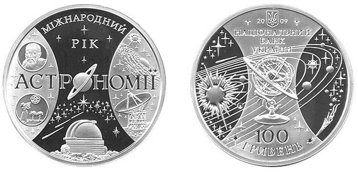 Монета, номиналом 100 гривен. Украина, 2009 г.
