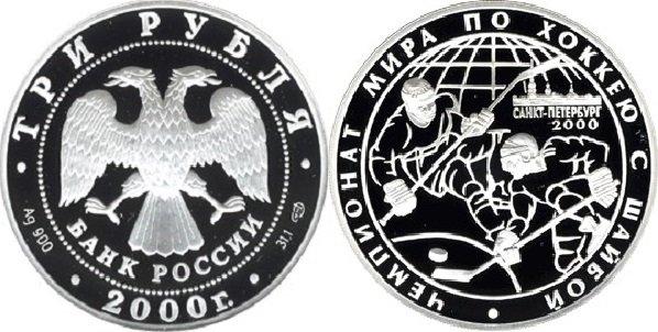 Чемпионат мира по хоккею 2000 г. в Санкт-Петербурге
