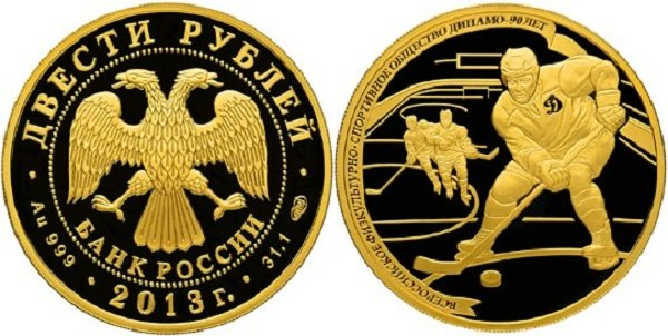 90-летие Всероссийского спортивно-физкультурного общества «Динамо»